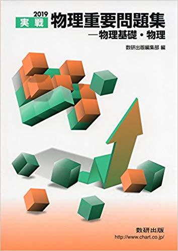 千葉大学の物理の対策におすすめの参考書2『物理重要問題集』
