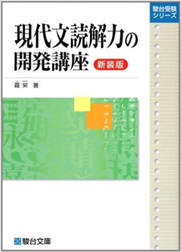 千葉大学の現代文の対策におすすめの参考書1『現代文読解の開発講座』