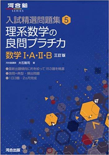 千葉大学の数学の対策におすすめの参考書3『理系数学の良問プラチカ」