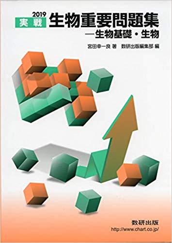 千葉大学の生物の対策におすすめの参考書2『生物重要問題集』