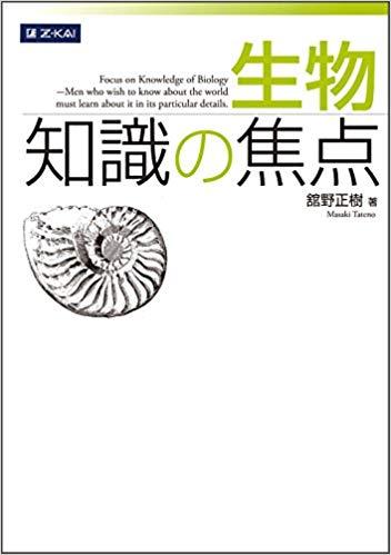 千葉大学の生物の対策におすすめの参考書1『生物 知識の焦点』