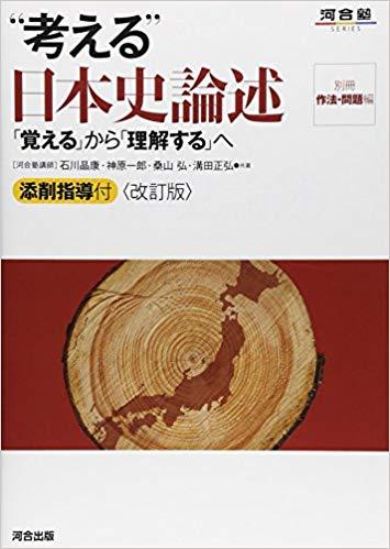 """一橋大学の日本史の対策におすすめの参考書3『考える""""日本史論述―「覚える」から「理解する」へ』"""
