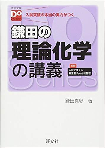 千葉大学の化学の対策におすすめの参考書1『鎌田の化学講義シリーズ』