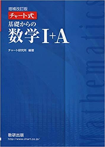 千葉大学の数学の対策におすすめの参考書2『青チャート』