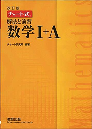 千葉大学の数学の対策におすすめの参考書1『黄チャート』