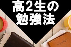 高2生の勉強法