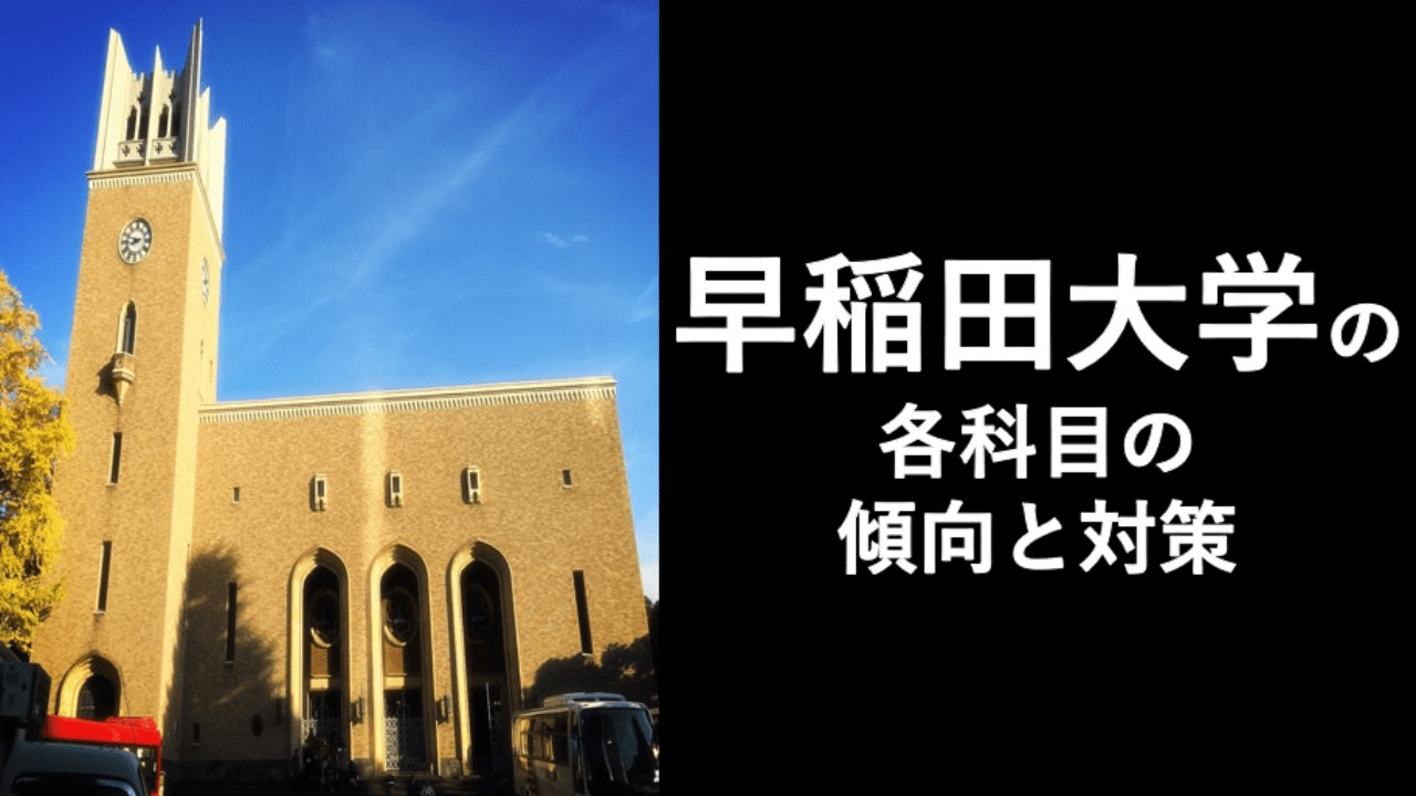 早稲田大学の各科目の傾向と対策