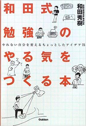受験勉強のモチベーションを上げるのにおすすめの本『和田式勉強のやる気をつくる本―やれない自分を変えるちょっとしたアイデア75』