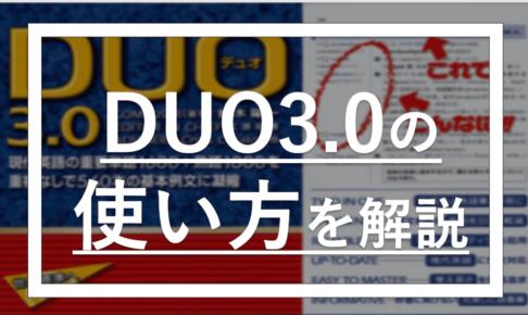 DUO3.0の使い方を解説