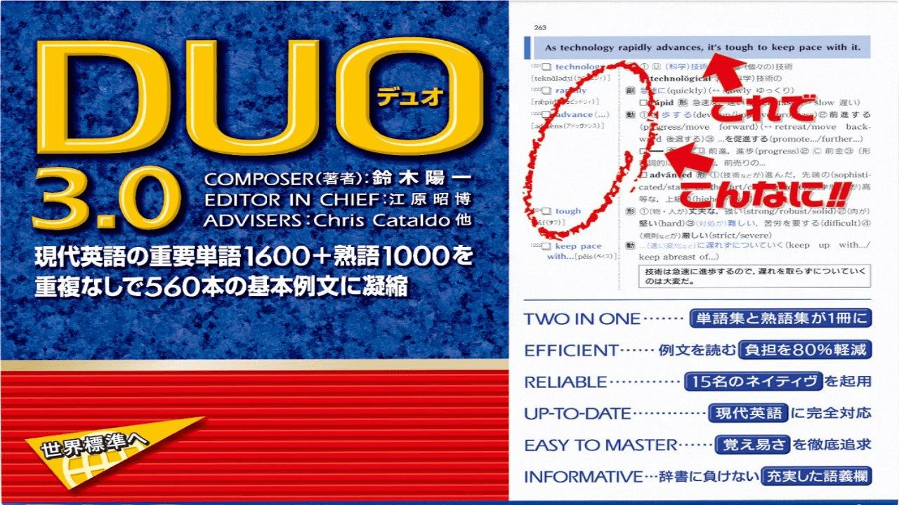 DUO3.0の基本情報