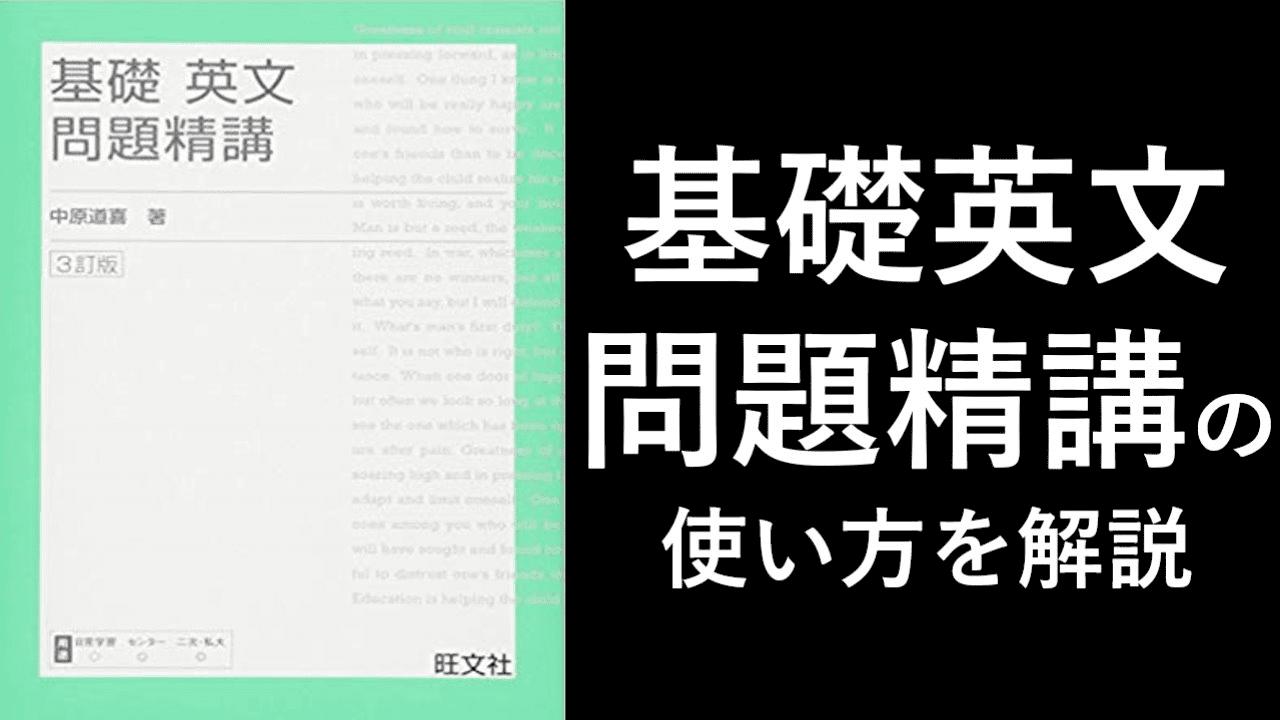 【基礎英文問題精講】成績を伸ばすための使い方を解説!