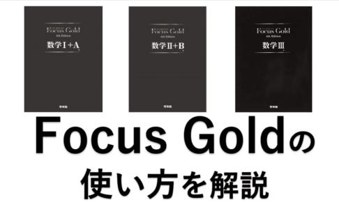 Focus Goldの使い方を解説
