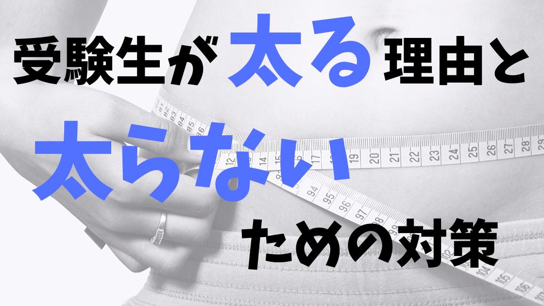 受験生が受験期に太る理由と太らないための対策一覧