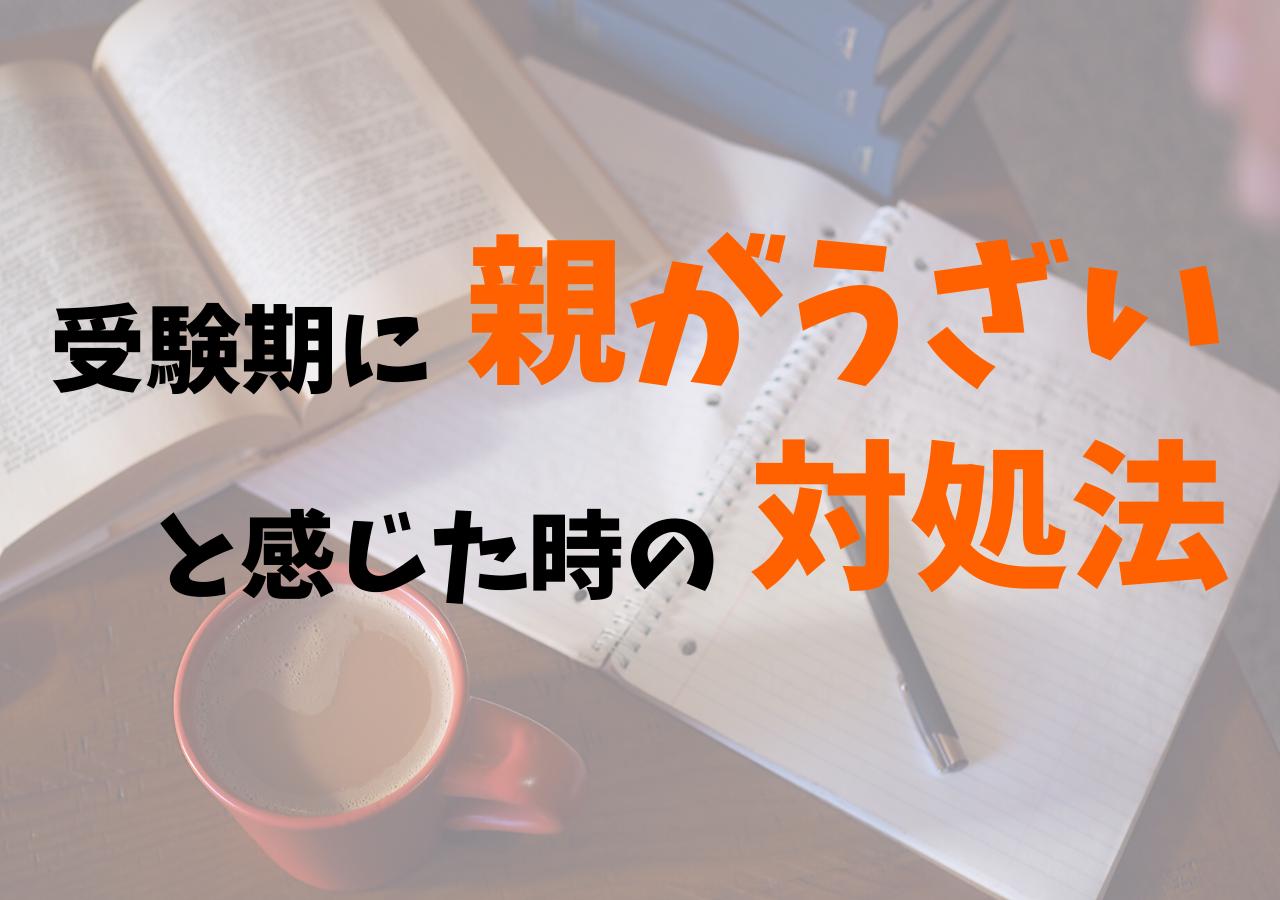 【大学受験】親がうざいと感じた時の対処法