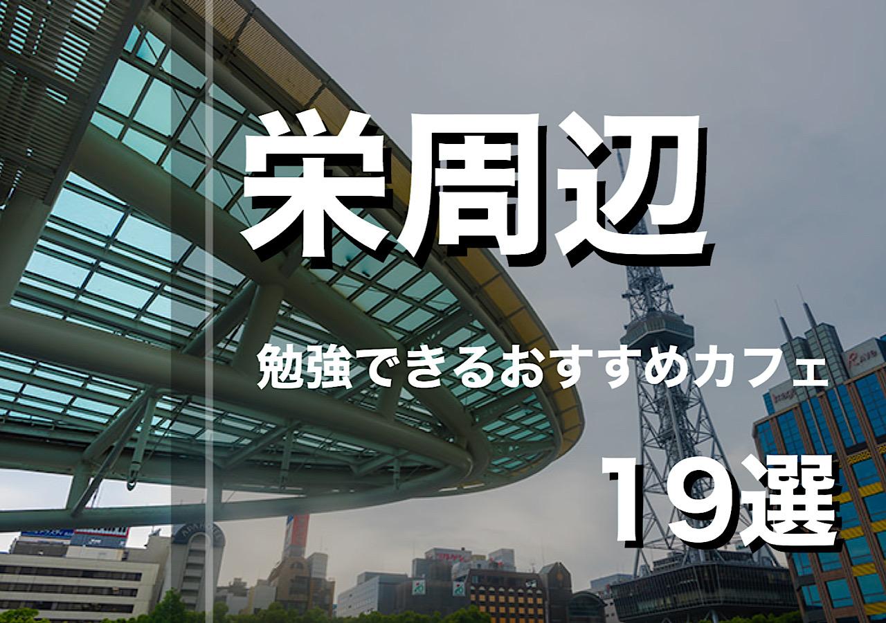 栄周辺で勉強できるおすすめカフェ19選