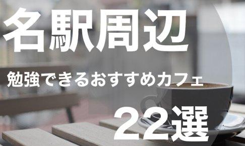 名古屋駅周辺で勉強できるおすすめカフェ22選