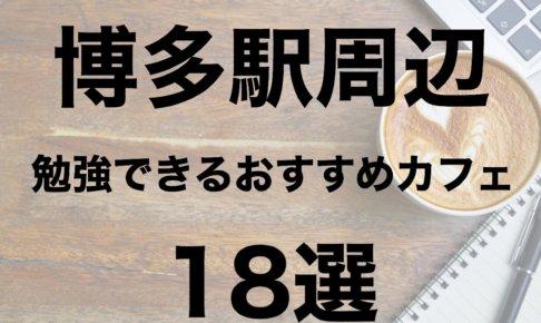 博多駅周辺で勉強できるおすすめカフェ18選