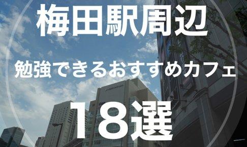 梅田駅周辺で勉強できるおすすめカフェ18選