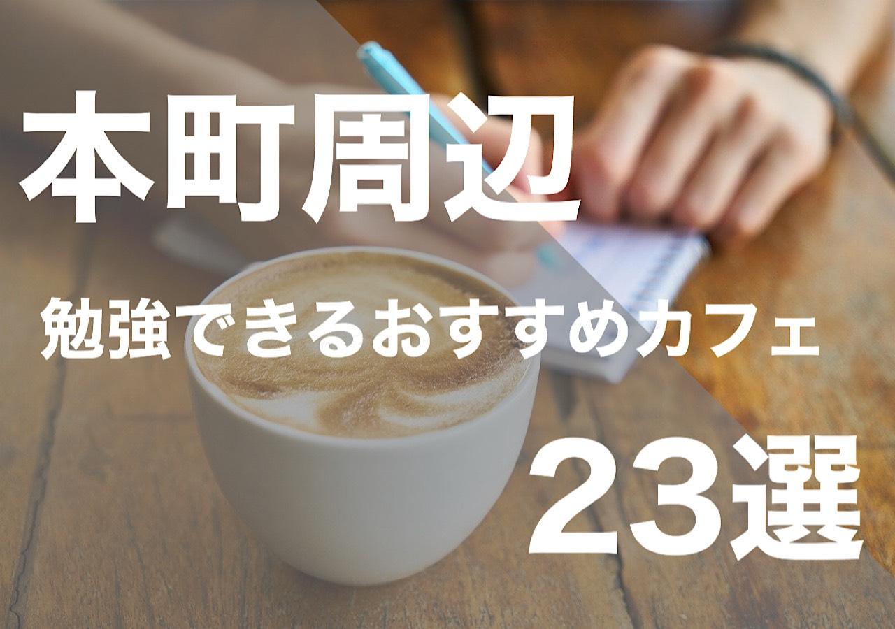 本町周辺で勉強できるおすすめカフェ23選