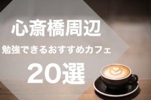 心斎橋周辺で勉強できるおすすめカフェ20選