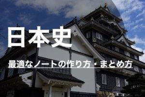 日本史に最適なノートの作り方・まとめ方|暗記に効果的な色分けも紹介