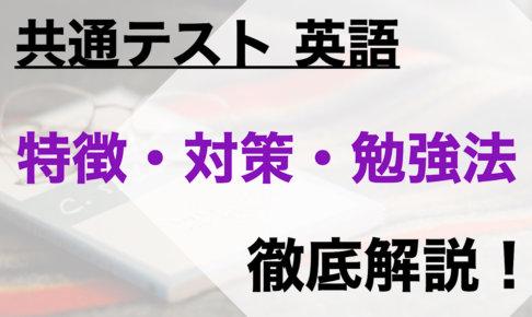 【共通テスト英語】特徴・対策・勉強法を徹底解説!