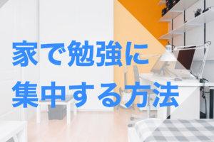 簡単に家で勉強に集中する方法11選【家で集中できない受験生必見!】