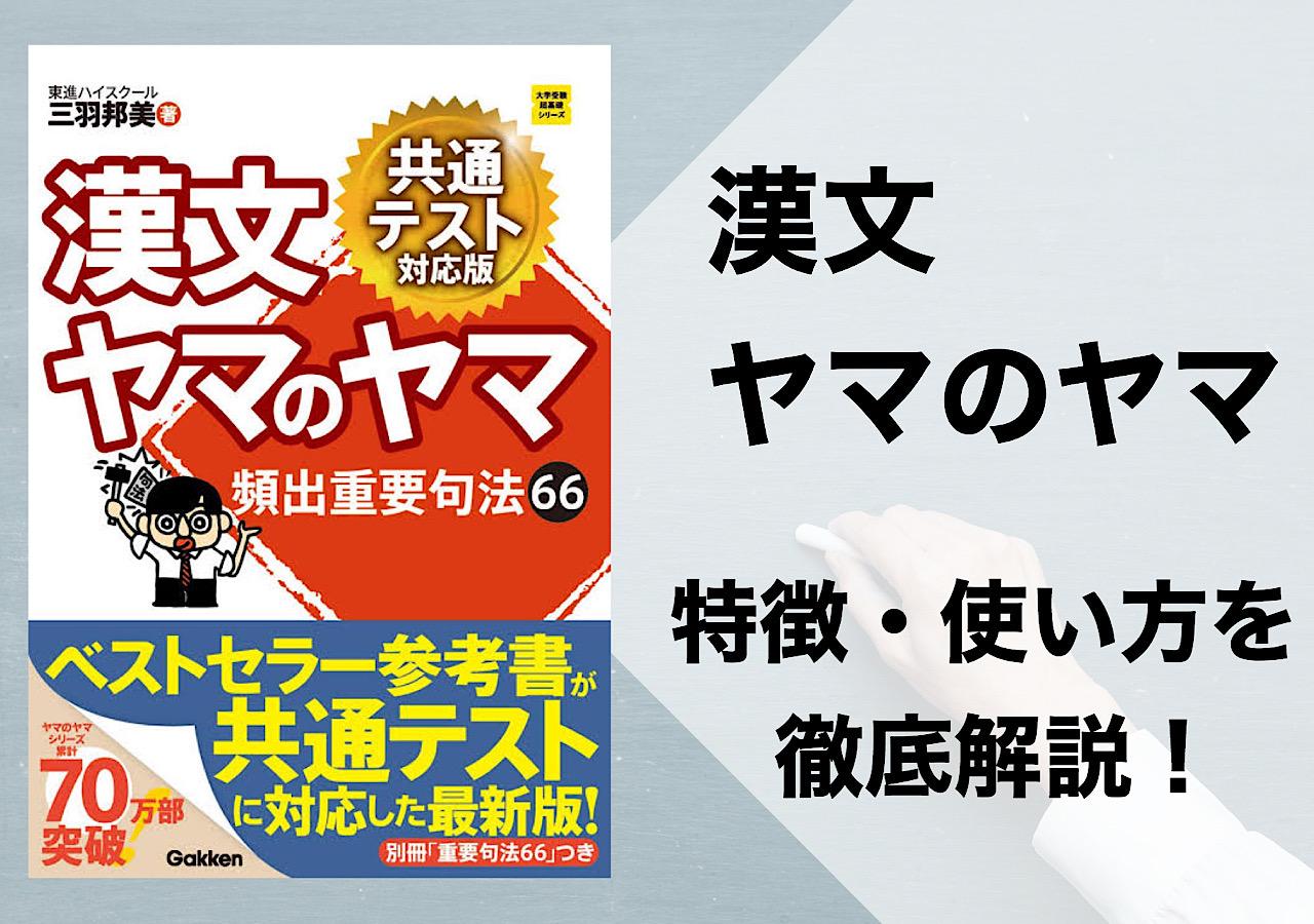 【漢文の良書】漢文ヤマのヤマの特徴や効果的な使い方を解説!