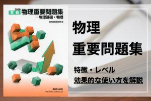 【特徴・レベル】物理重要問題集の効果的な使い方を完全解説!
