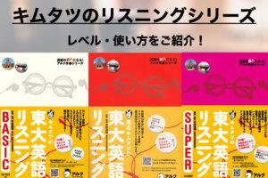 【キムタツのリスニングシリーズ】レベルや成績を伸ばす使い方を解説!
