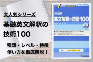 【基礎英文解釈の技術100】レベルや効果的な使い方を徹底解説!