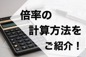 受験で気になる倍率の計算方法をご紹介!