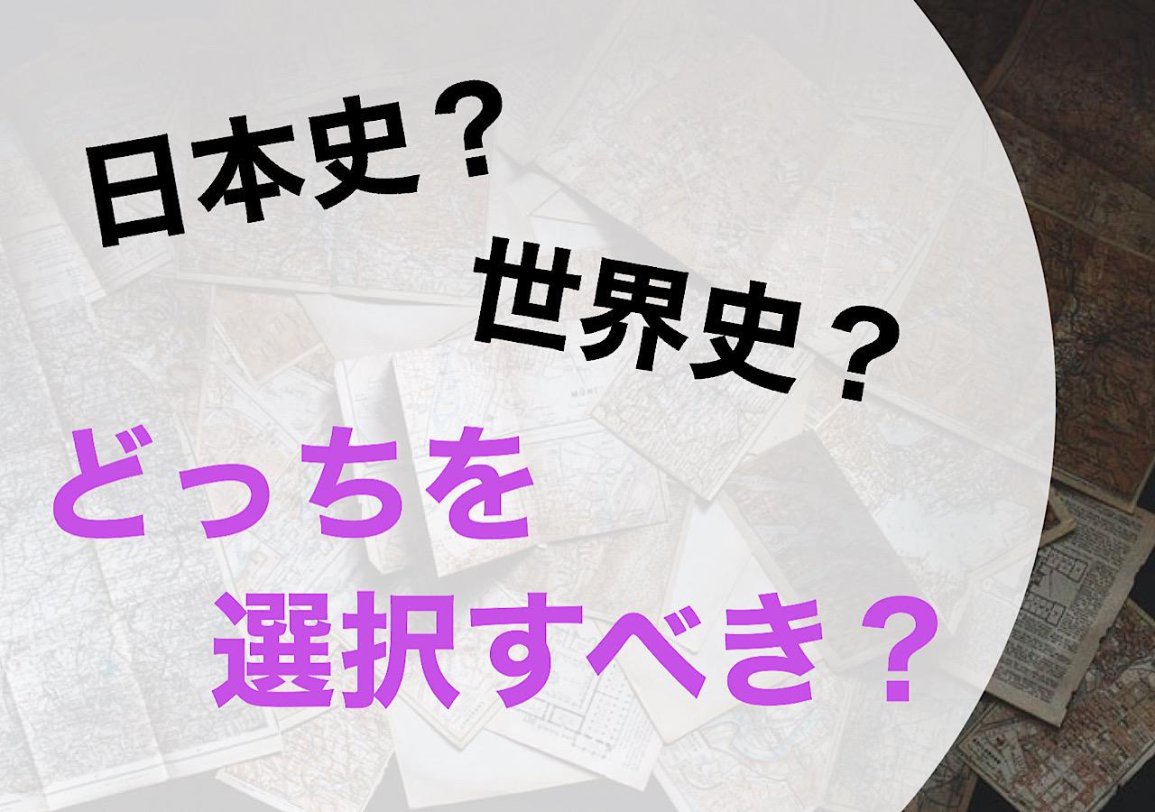 【受験生の悩みを解決】大学受験で日本史と世界史どっちを選択すべき?