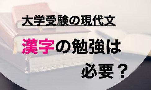 【大学受験】現代文の漢字の勉強は本当に必要なの?