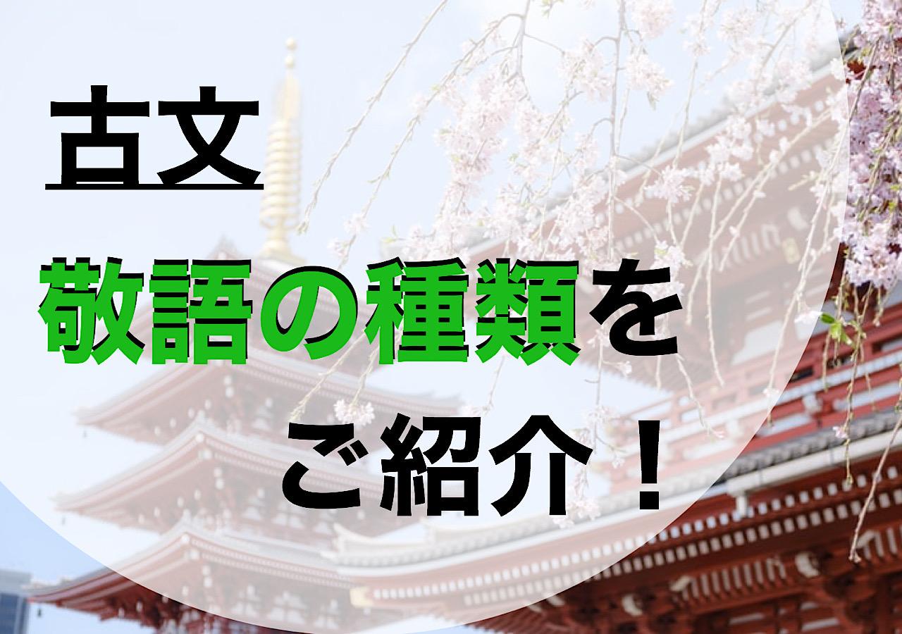 【古文】敬語の種類をマスターしよう!古文は敬語を知らないと読めない!