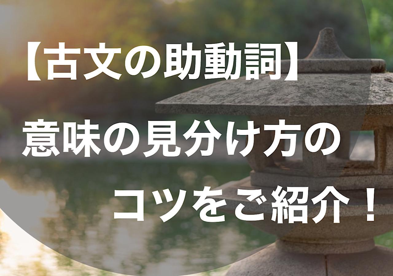【古文の助動詞】簡単にわかる意味の見分け方のコツをご紹介!