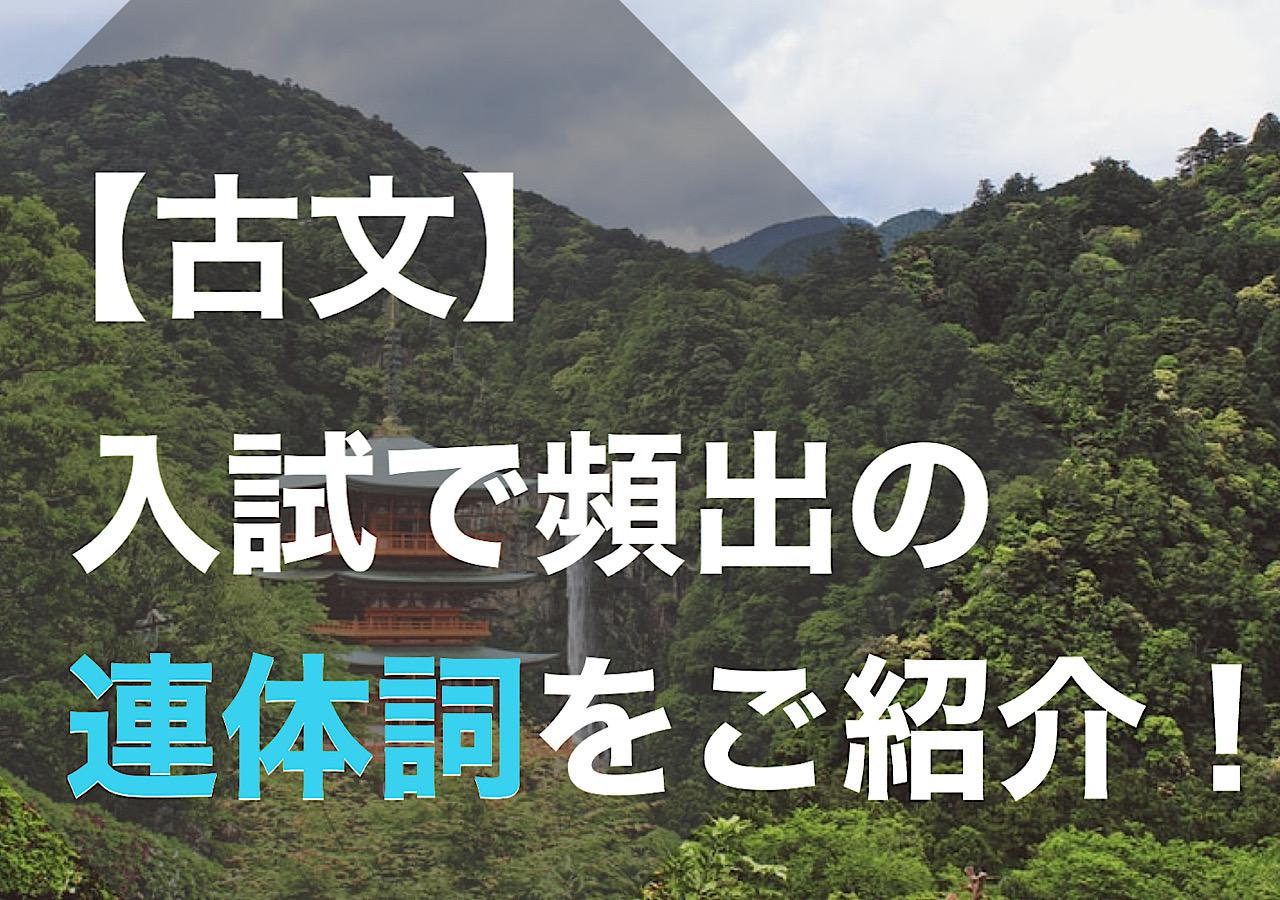 【古文】大学入試で頻出の超重要な連体詞をご紹介!