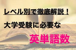 【大学受験】必要な英単語数と英単語帳をレベル別で徹底解説!