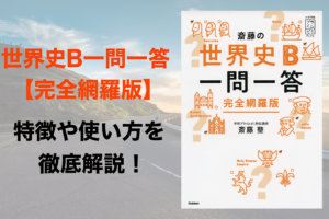 【新版徹底解説】斎藤の世界史B一問一答の特徴や効果的な使い方とは?