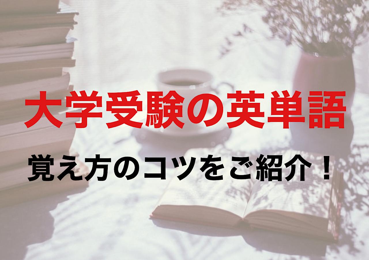 【大学受験】誰でもできる英単語の簡単な覚え方のコツをご紹介!
