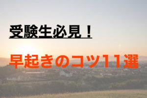 【受験生必見!】明日から試したい早起きのコツ11選
