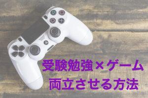 【大学受験を成功させる】受験勉強とゲームとの付き合い方をご紹介!