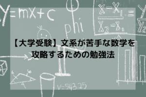 【大学受験】文系が苦手な数学を攻略するための勉強法