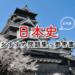 【2018年版】日本史のおすすめ参考書・問題集20選